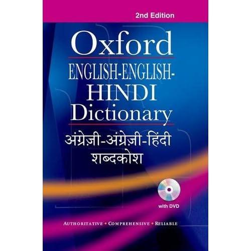 Hindi to English Dictionary: Buy Hindi to English Dictionary Online