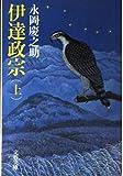 伊達政宗〈上〉 (文春文庫)