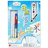 エポックケミカル 消せる筆ペン 3点セット 青 657-2480