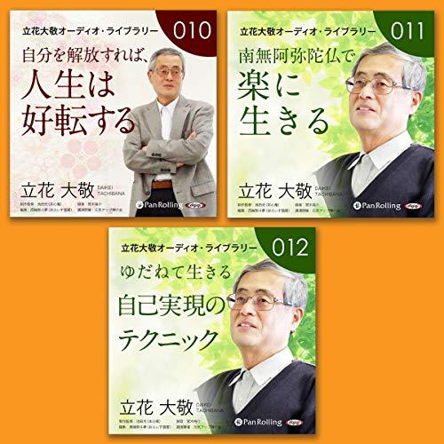 『立花大敬オーディオライブラリー 10-12 (3本セット)』のカバーアート
