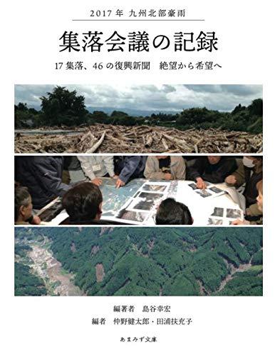 2017年九州北部豪雨 集落会議の記録 17集落、46の復興新聞 絶望から希望への詳細を見る