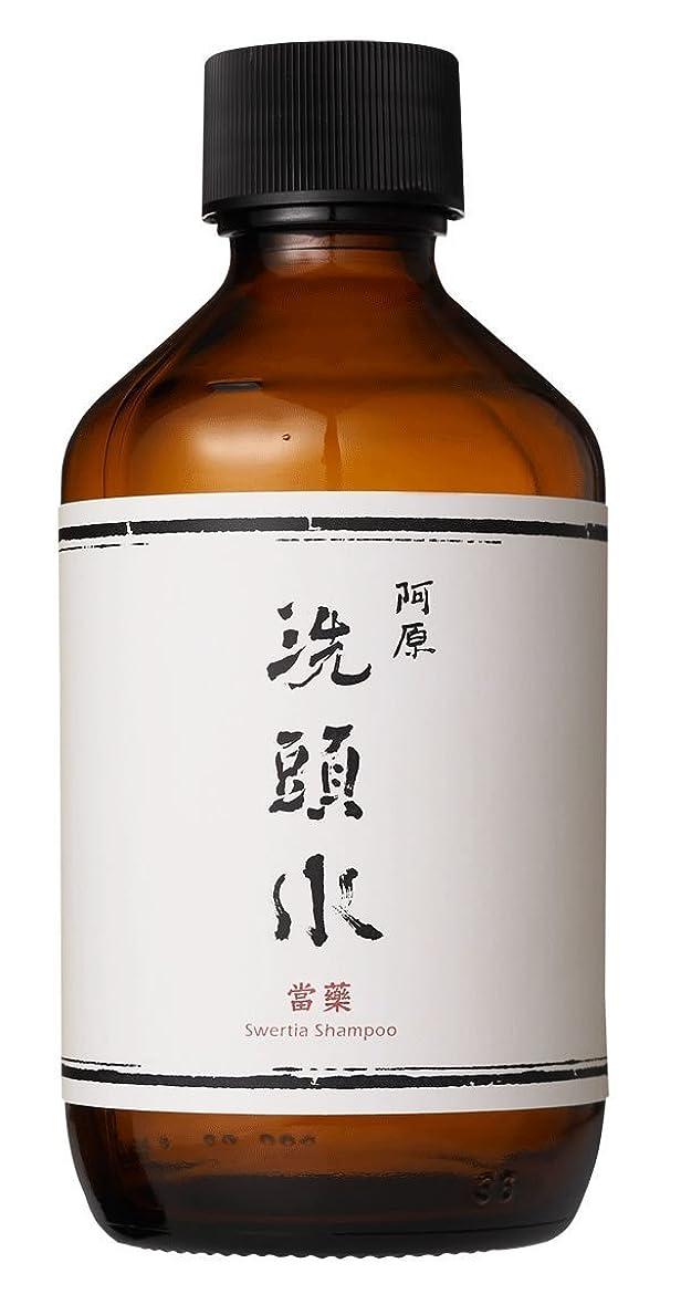 右酒マインドフルユアン(YUAN) 當藥 (センブリ) スカルプシャンプー 250ml (阿原 ユアンソープ 台湾コスメ)