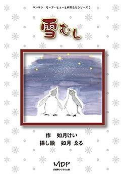 [如月けい, 如月ゑる]の雪むし ペンギン モーブ・ヒューと仲間たちシリーズ