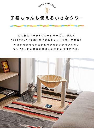 ottostyle.jpキャットツリーミニハンモックツメとぎ[KITTEN]据え置きベージュ爪とぎキャットポール子猫シニア