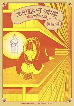 [佐藤将]の本田鹿の子の本棚 暗黒文学少女篇 (リイドカフェコミックス)