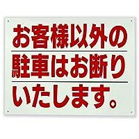 お客様以外の駐車はお断りいたします。 金属板ブリキ看板警告サイン注意サイン表示パネル情報サイン金属安全サイン
