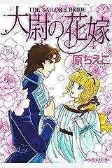 大尉の花嫁 (分冊版) 9巻 Kindle版