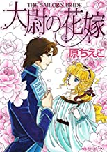 大尉の花嫁 (分冊版) 1巻