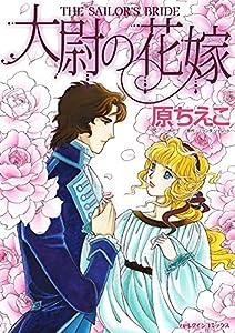 大尉の花嫁 (分冊版) 9巻 表紙画像