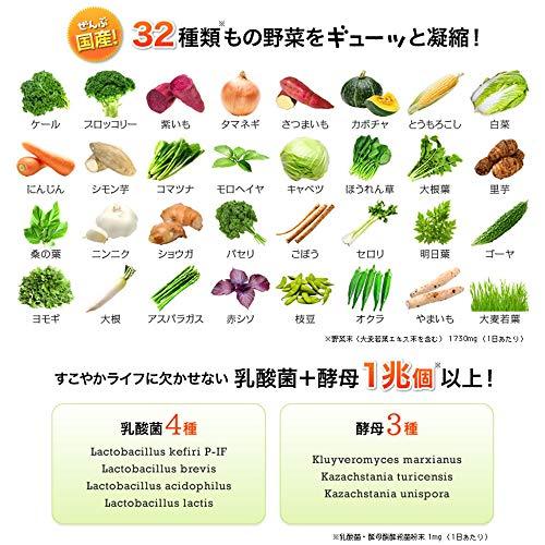 DHC国産パーフェクト野菜プレミアム30日分