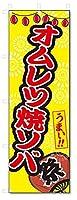 のぼり旗 オムレツ焼ソバ (W600×H1800)屋台・祭り
