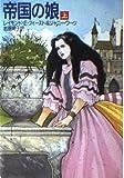 帝国の娘〈上〉 (ハヤカワ文庫FT)