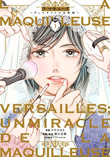 ラ・マキユーズ~ヴェルサイユの化粧師~ 1 (BRIDGE COMICS)