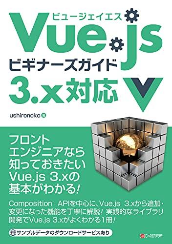 Vue.jsビギナーズガイド 3.x 対応