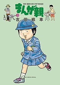 [吉田戦車]のまんが親(3) (ビッグコミックススペシャル)