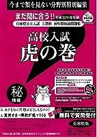 高校入試虎の巻兵庫県版 平成30年度受験
