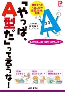 「やっぱ、A型だ」って言うな! 御瀧政子の血液型 (プラチナBOOKS)
