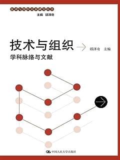 如何系统思考&第五项修炼:学习型组织的艺术与实践 共2册 套装
