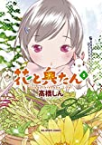 花と奥たん(5) (ビッグコミックススペシャル)
