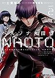 ペルソナ×探偵NAOTO 2 (電撃コミックスNEXT)