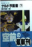 モンスターメーカー ナルド予言書〈下〉 (富士見ファンタジア文庫)