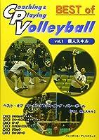 ベスト・オブ・コーチング&プレイング・バレーボール〈vol.1〉個人スキル