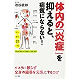 体内の「炎症」を抑えると、病気にならない! : クスリに頼らず全身の臓器を元気にするコツ (単行本)