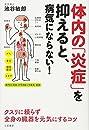 体内の「炎症」を抑えると、病気にならない! : クスリに頼らず全身の臓器を元気にするコツ