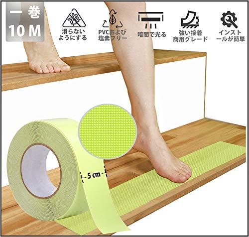 階段 滑り止めマット 蛍光 テープ (1巻) 滑り止め 巻長10M*幅5cm グリーン さまざまな長さにカット可能 暗いところで、光を出すこと 強粘着力 無毒材料PEVA製 貼り付けやすい ぬれた雑巾で拭くだけできれいになります 屋内・屋外・階段・浴室