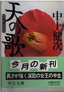 天の歌―小説 都はるみ (中公文庫)