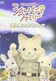シルバニアファミリー 〜流れ星のおくりもの〜[COBC-4648][DVD]
