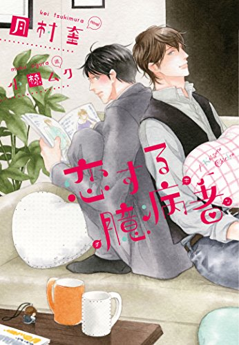 恋する臆病者(チキン) (ディアプラス文庫)