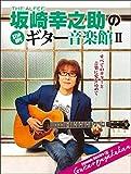 THE ALFEE 坂崎幸之助の Step Up!! ギター音楽館II (ヤマハムックシリーズ202)