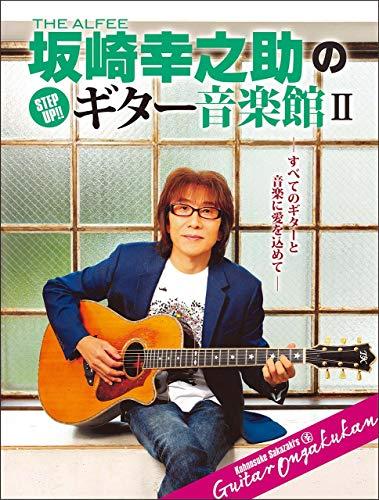 THE ALFEE 坂崎幸之助の Step Up!! ギター音楽館II (ヤマハムックシリーズ202) - 坂崎 幸之助