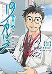 19番目のカルテ 徳重晃の問診 (2) (ゼノンコミックス)