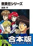 【合本版】無責任シリーズ 全35巻 (富士見ファンタジア文庫)