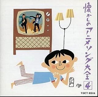 オリジナル版 懐かしのアニメソング大全(4) 1970~1973