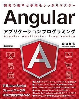 [山田 祥寛]のAngularアプリケーションプログラミング