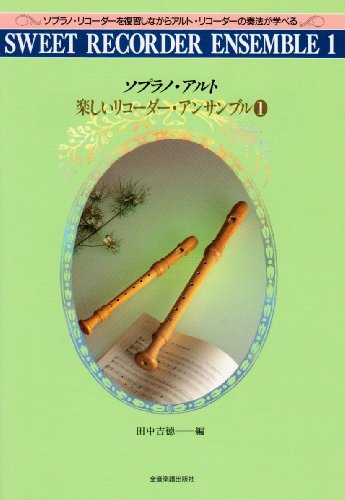 ソプラノアルト 楽しいリコーダーアンサンブル(1) - 田中 吉徳