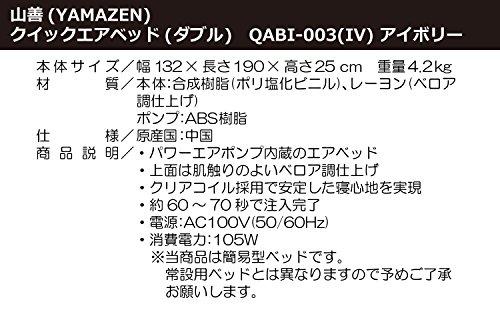 山善キャンパーズコレクションクイックエアベッドダブルアイボリーQABI-003(IV)