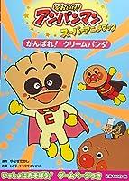 それいけ!アンパンマンスーパーアニメブック〈5〉がんばれ!クリームパンダ (それいけ!アンパンマンスーパーアニメブック 5)