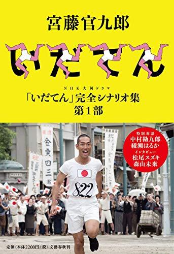 NHK大河ドラマ「いだてん」完全シナリオ集 第1部