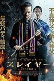 スレイヤー 7日目の煉獄[DVD]