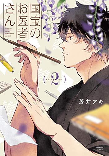 国宝のお医者さん 2 (BRIDGE COMICS) - 芳井 アキ