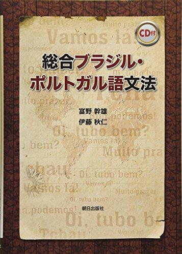 朝日出版社『総合ブラジル・ポルトガル語文法』