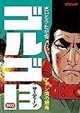 ゴルゴ13(202) (コミックス単行本)