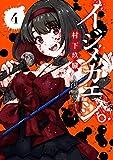 イジメカエシ。-復讐の31(カランドリエ)- 4巻 (デジタル版ガンガンコミックスUP!)