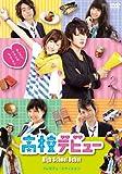 高校デビュー プレミアム・エディション(2枚組) [DVD] image