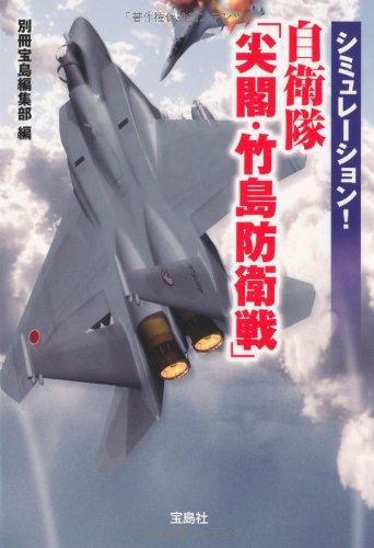 シミュレーション! 自衛隊「尖閣・竹島防衛線」 (宝島SUGOI文庫)