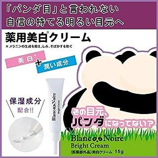 Blanc et Noire(ブラン エ ノアール) Bright Cream(ブライトクリーム) 美白クリーム 医薬部外品 15g